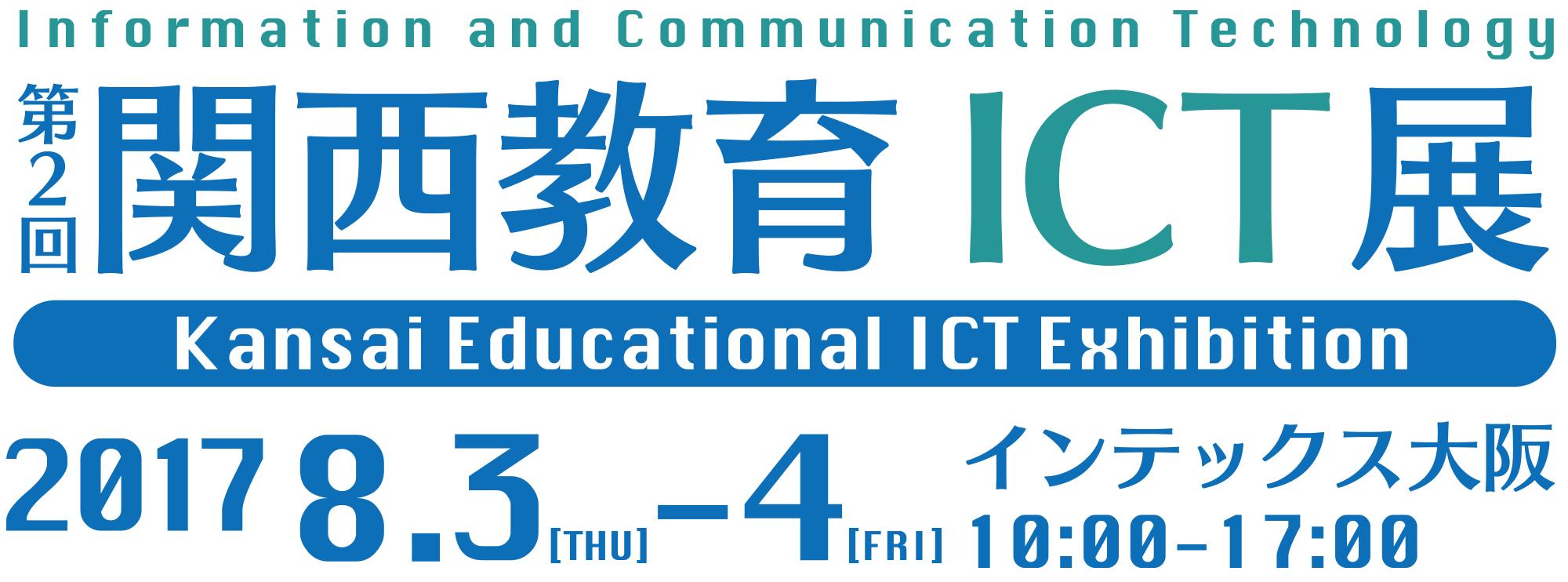第2回関西教育ICT展