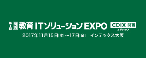 関西EDIX2017_ロゴ