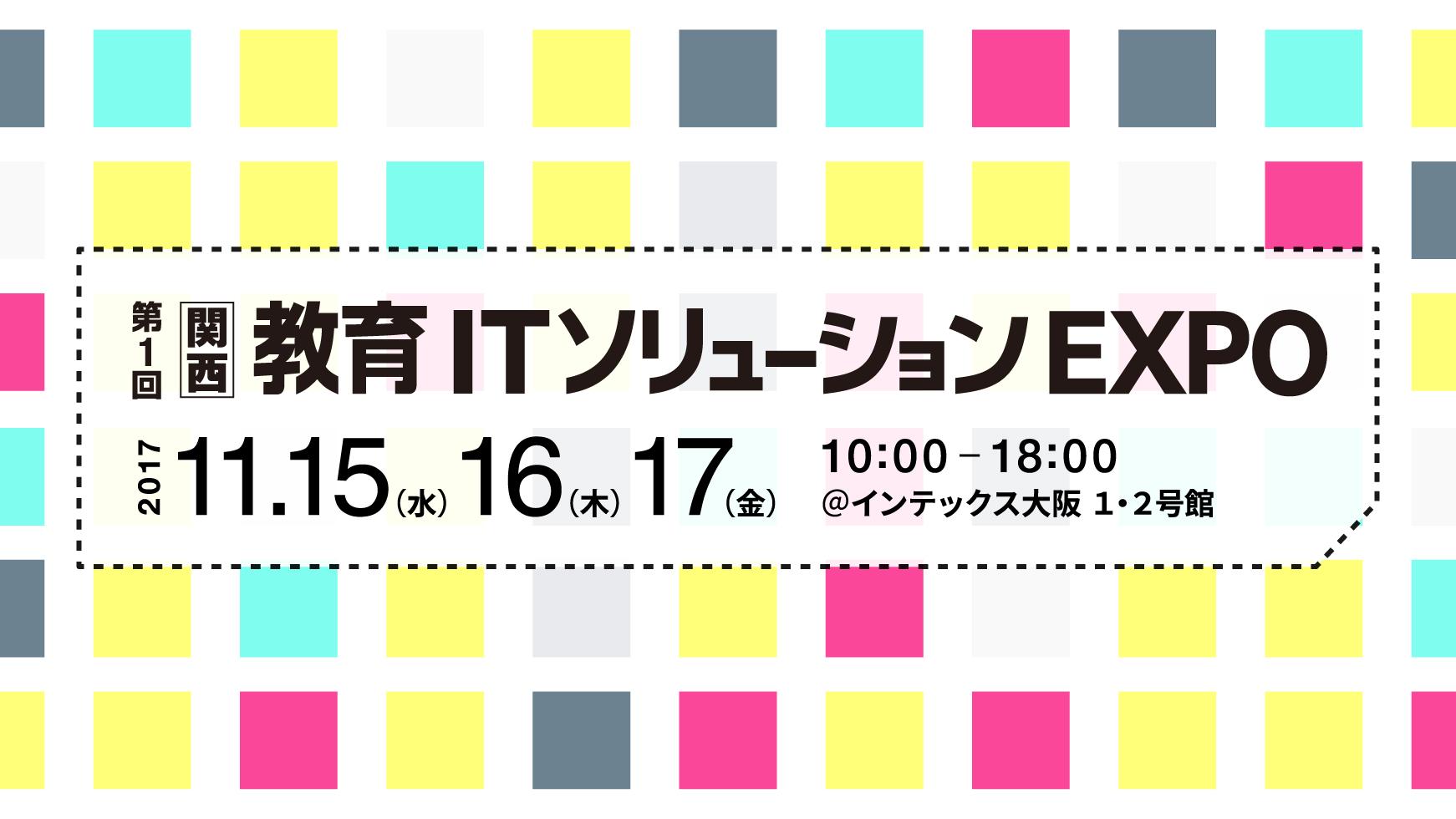 関西EDIX2017