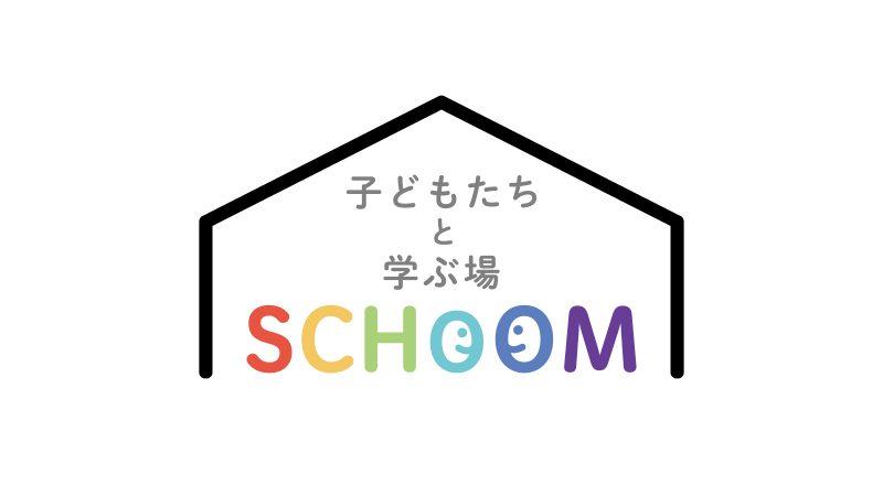 SCHOOM~子どもたちと学ぶ場