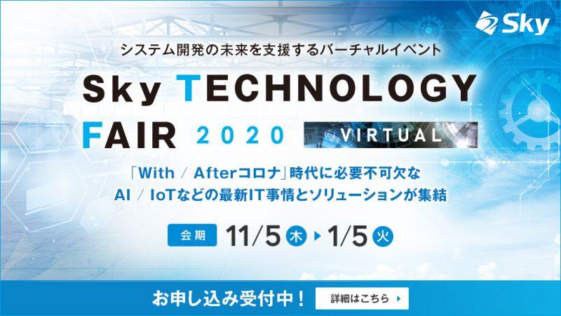 バーチャルイベント「Sky TECHNOLOGY FAIR 2020 VIRTUAL」に出展します